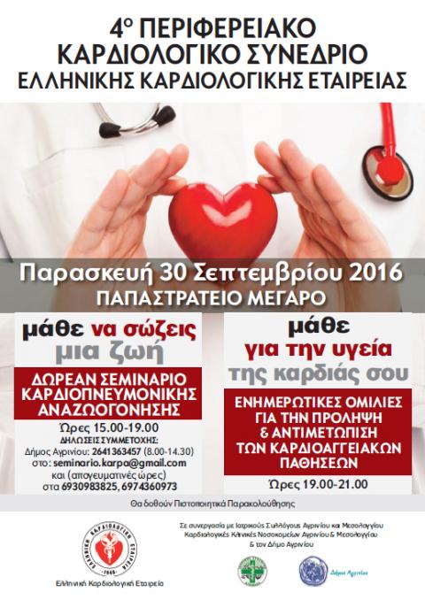 4ο Περιφερειακό Καρδιολογικό Συνέδριο Ελληνικής Καρδιολογικής Εταιρείας