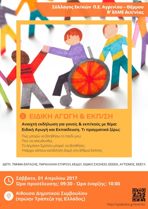 Ειδική Αγωγή & Εκπαίδευση – Εκδήλωση του Συλλόγου στη 01/03/2017