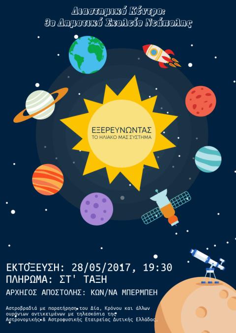 Πρόσκληση σε σχολική εκδήλωση: «Εξερευνώντας το Ηλιακό μας Σύστημα»