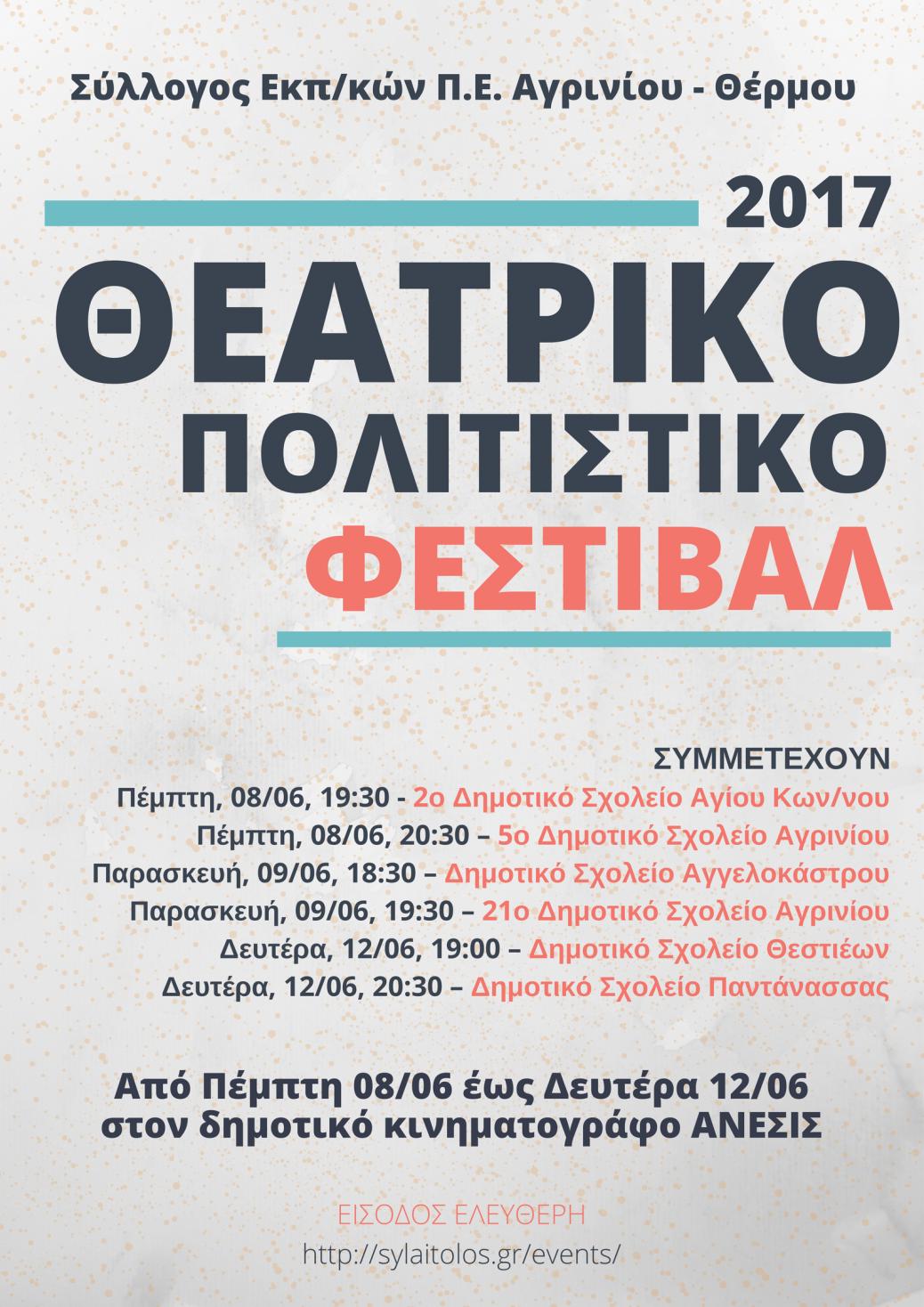 afisa_festival