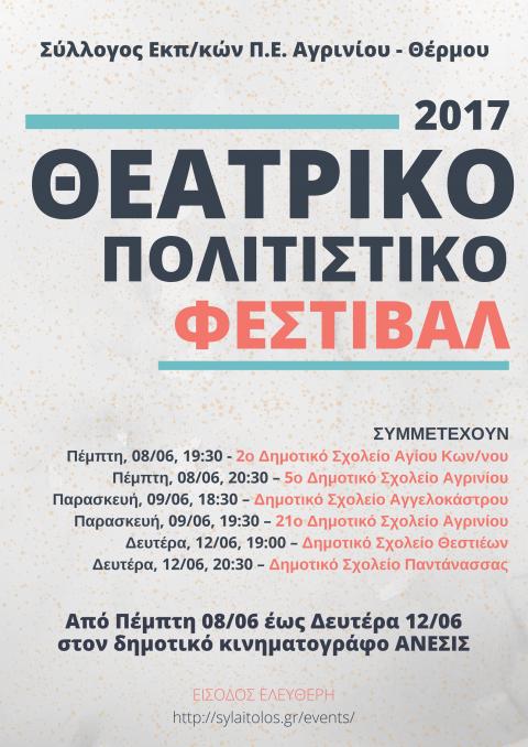 Πρόγραμμα θεατρικού/πολιτιστικού φεστιβάλ του Συλλόγου μας