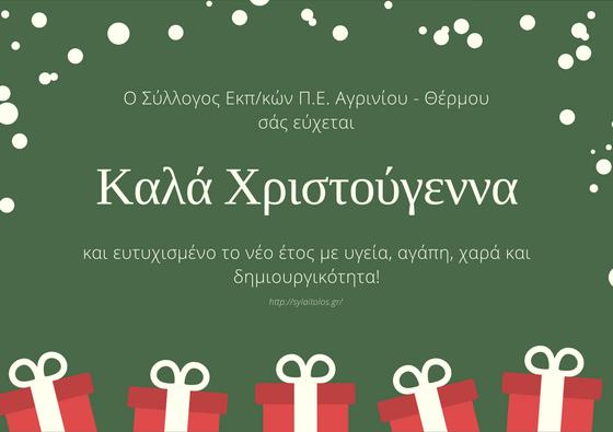 eyxes_syllogos_agrinioy