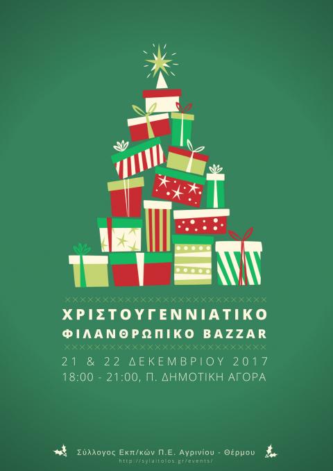 Διοργάνωση φιλανθρωπικού bazaar