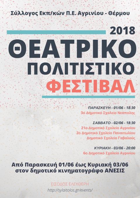 Θεατρικό/Πολιτιστικό Φεστιβάλ 2018